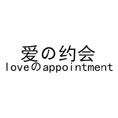 爱约会  LOVEAPPOINTMENT