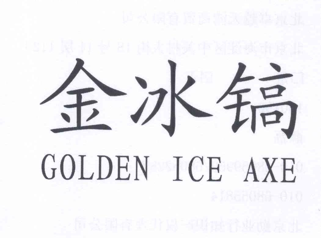 金冰镐 GOLDEN ICE AXE