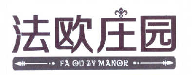 法欧庄园 FA OU ZY MANOR