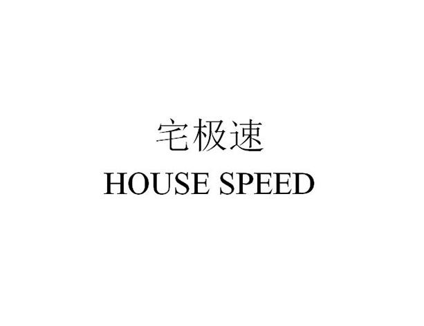 宅极速 HOUSE SPEED