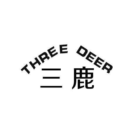 三鹿 THREE DEER