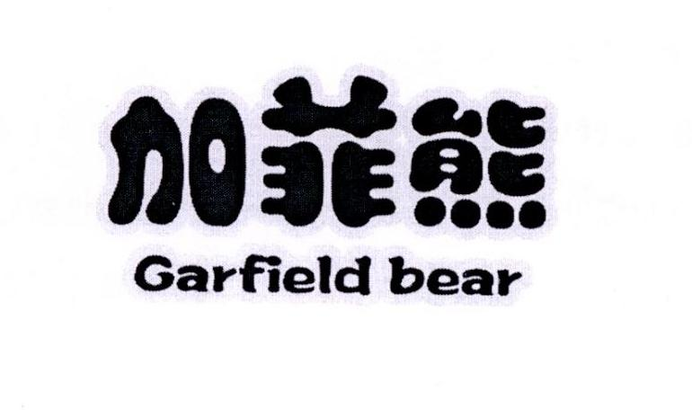 加菲熊 GARFIELD BEAR