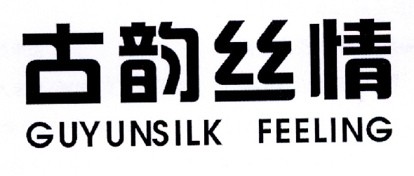 古韵丝情 CUYUNSILK FEELING