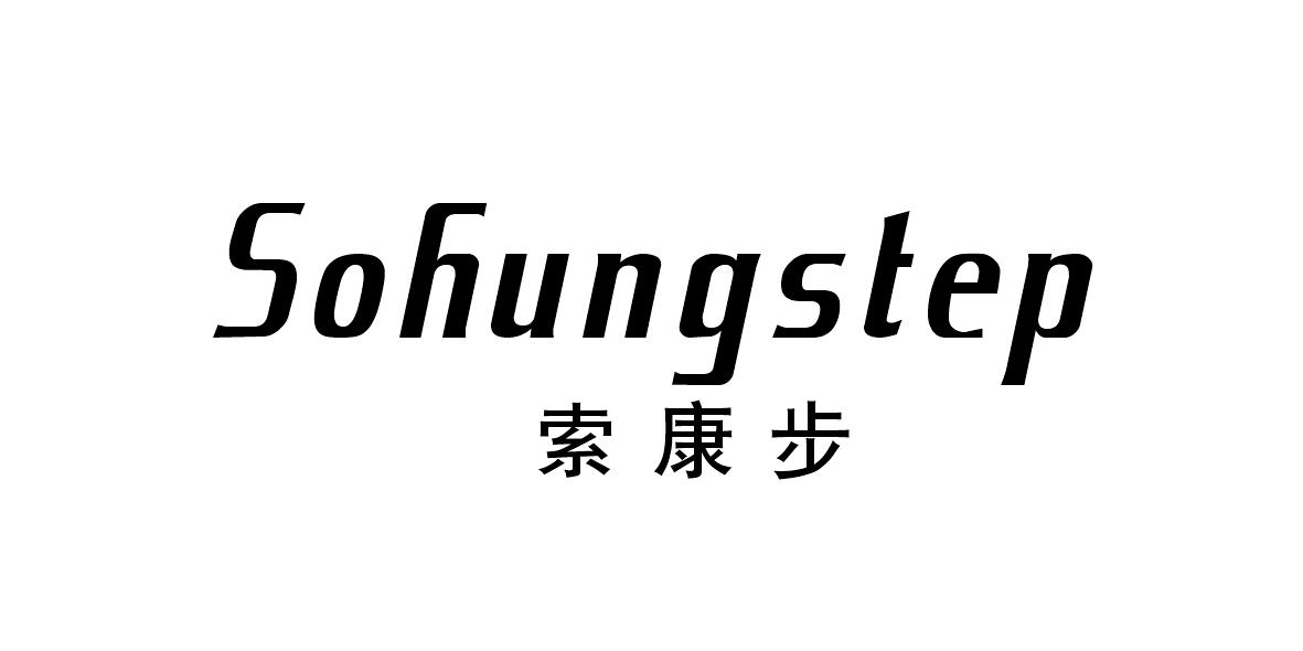 索康步 SOHUNGSTEP