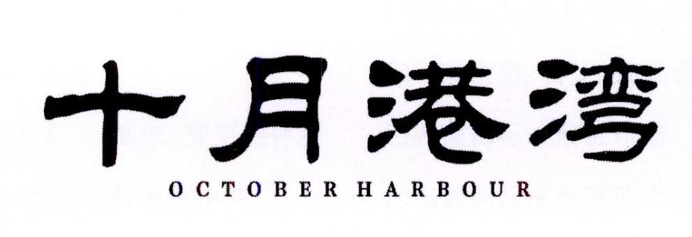 十月港湾 OCTOBER HARBOUR