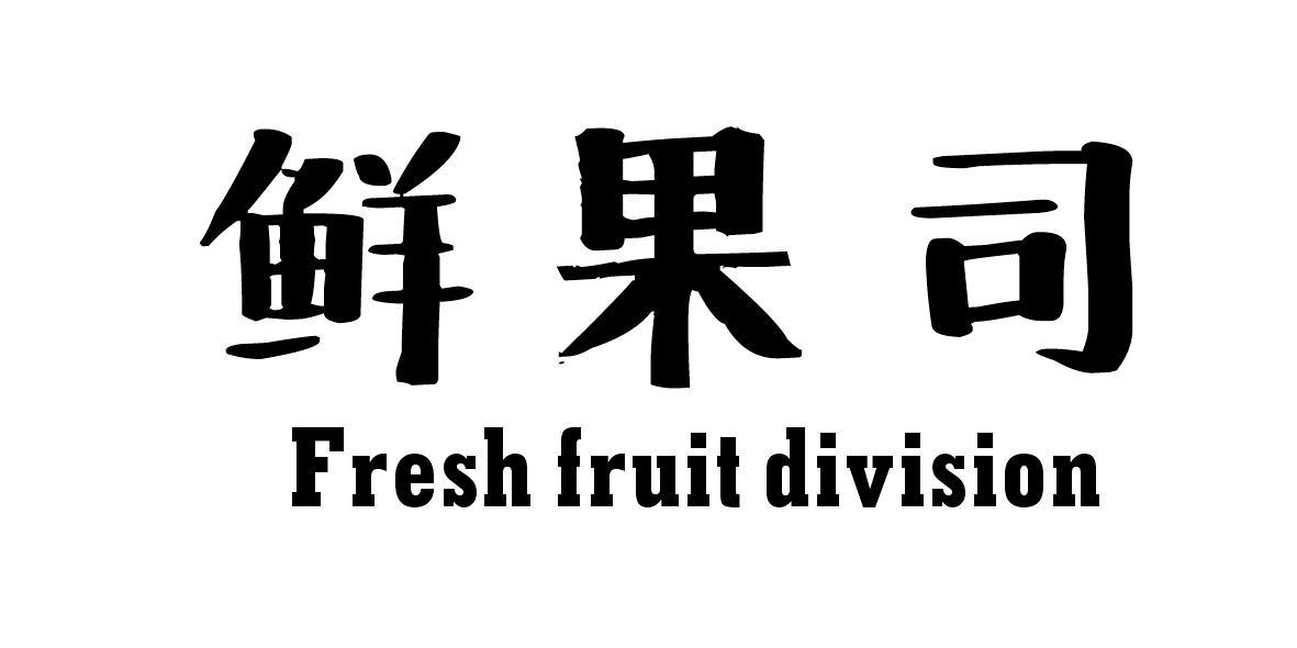 鲜果司 FRESH FRUIT DIVISION