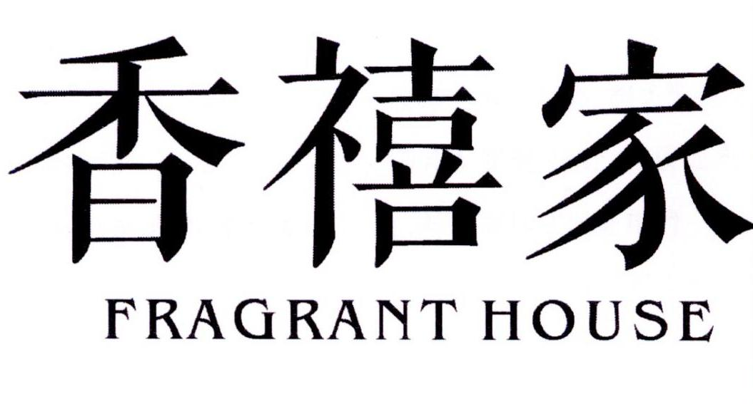 香禧家 FRAGRANT HOUSE