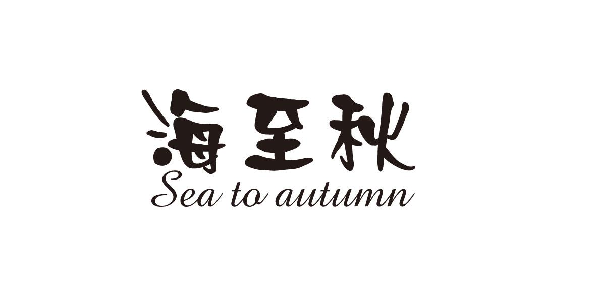 海至秋 SEA TO AUTUMN