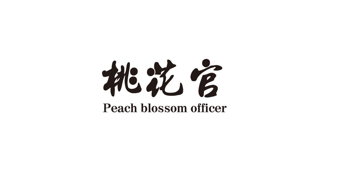 桃花官 PEACH BLOSSOM OFFICER