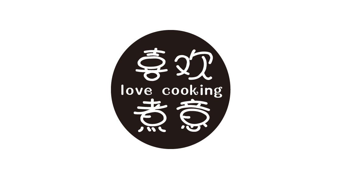 喜欢煮意 LOVE COOKING