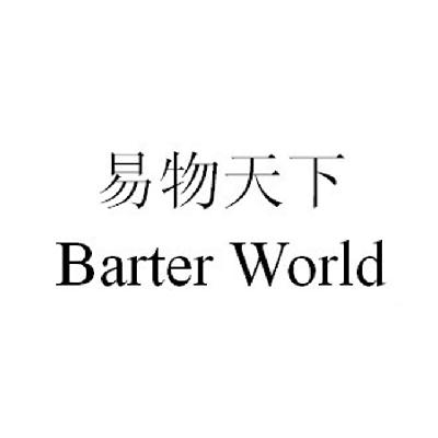 易物天下 BARTER WORLD