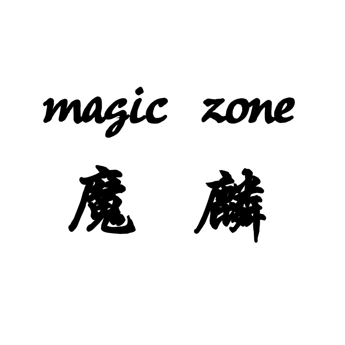 魔麟 MAGIC ZONE