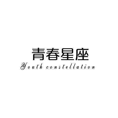 青春星座 YOUTH CONSTELLATION