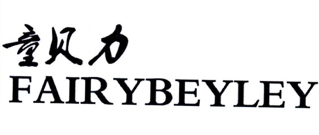 童贝力 FAIRYBEYLEY