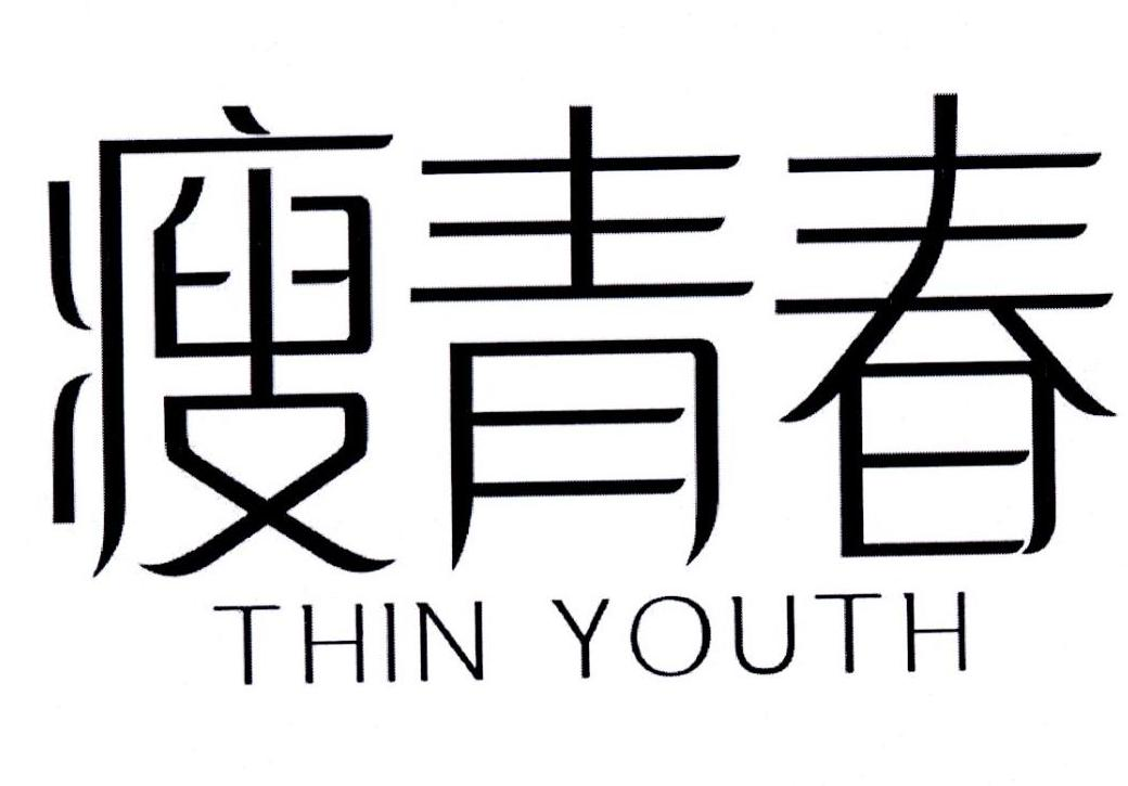 瘦青春 THIN YOUTH