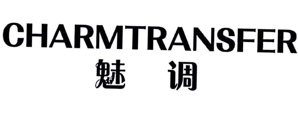 魅调  CHARMTRANSFER