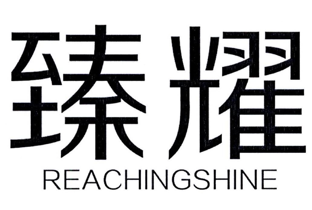 臻耀 REACHINGSHINE