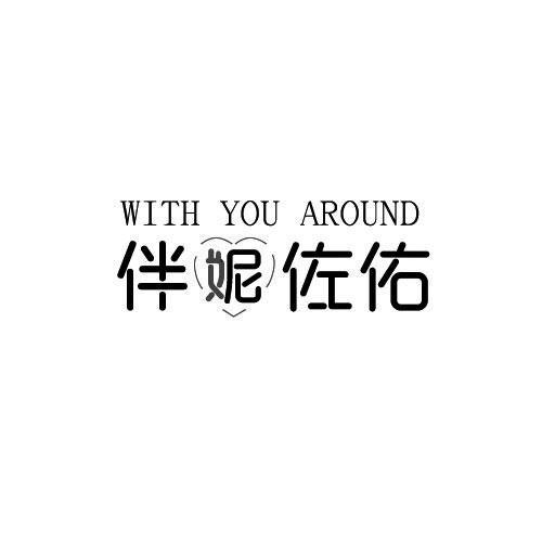 伴妮佐佑 WITH YOU AROUND