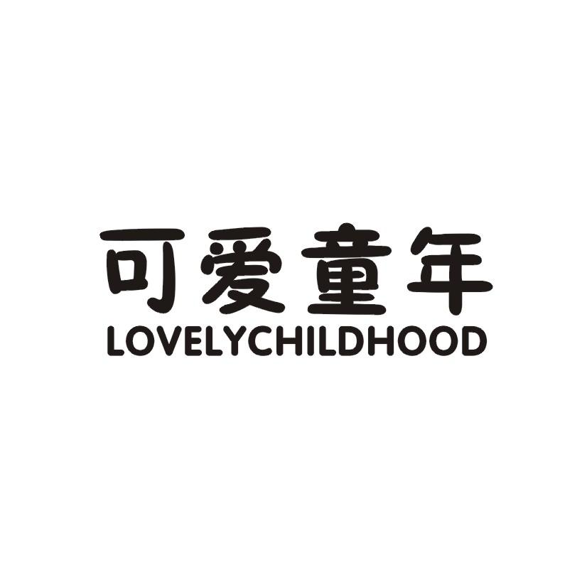 可爱童年 LOVELYCHILDHOOD