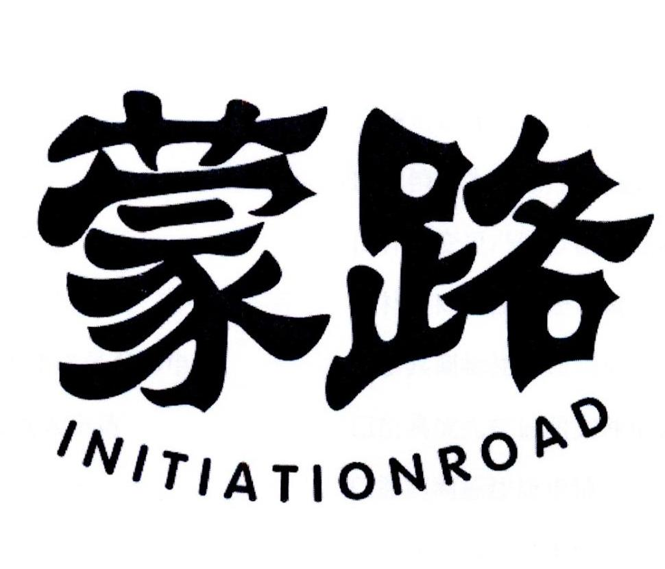 蒙路 INITIATIONROAD